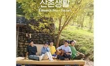 Sinopsis Film Besutan PD Na Young Suk, Three Meals A Day: Doctors